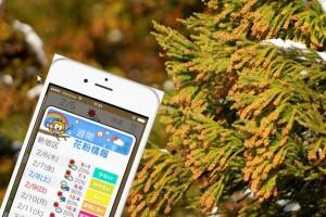 花粉情報のアプリでおすすめは?iPhoneやドコモ用は?