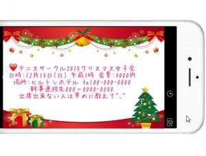 スマホでクリスマスカードのアプリは? LINEやメールでは?